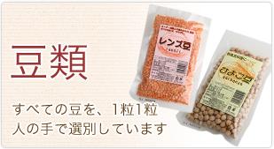 すべての豆を、1粒1粒 人の手で選別しています豆類